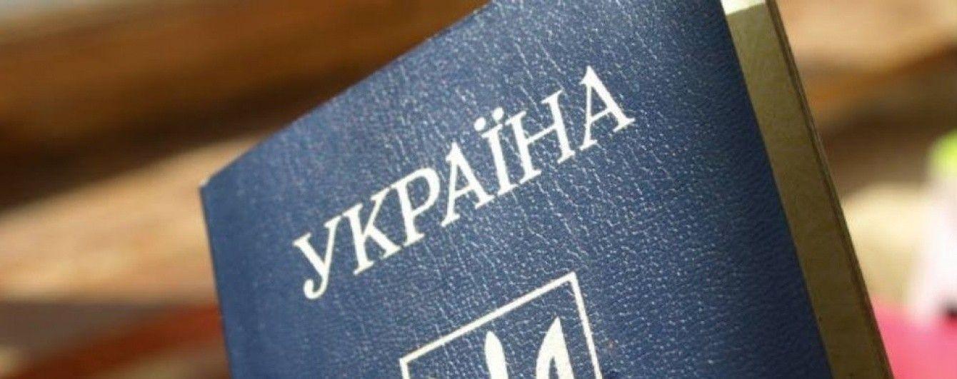 В Україні почав діяти онлайн-сервіс із пошуку викрадених та втрачених паспортів
