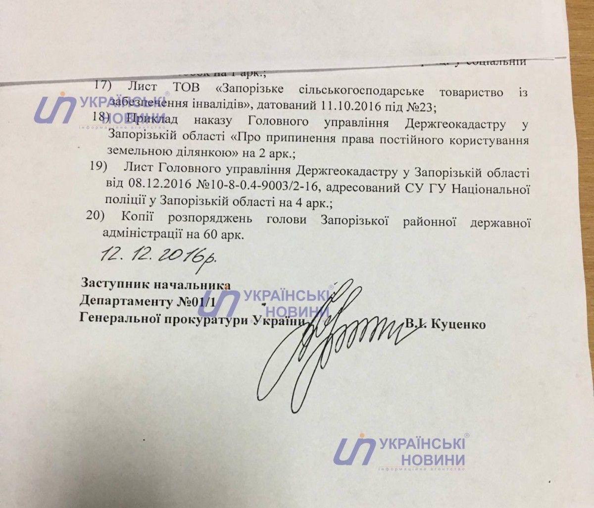 ГПУ розслідує зловживання владою очільником Запоріжжя Брильом - ЗМІ
