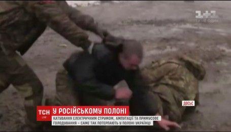 СБУ заявила о жестоких пытках украинских пленных на оккупированных территориях