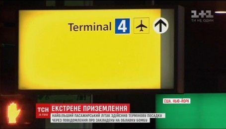 В офис авиакомпании поступил звонок о взрывчатке на самом большом пассажирском лайнере мира