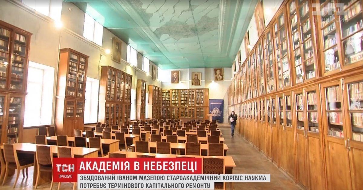 Киево-Могилянская академия может остаться без легендарного здания