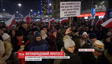 В Польше люди организовывают массовые протесты за отставку правительства