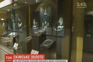 """Україна має сплатити за зберігання """"скіфського золота"""" за час суддівських розглядів"""