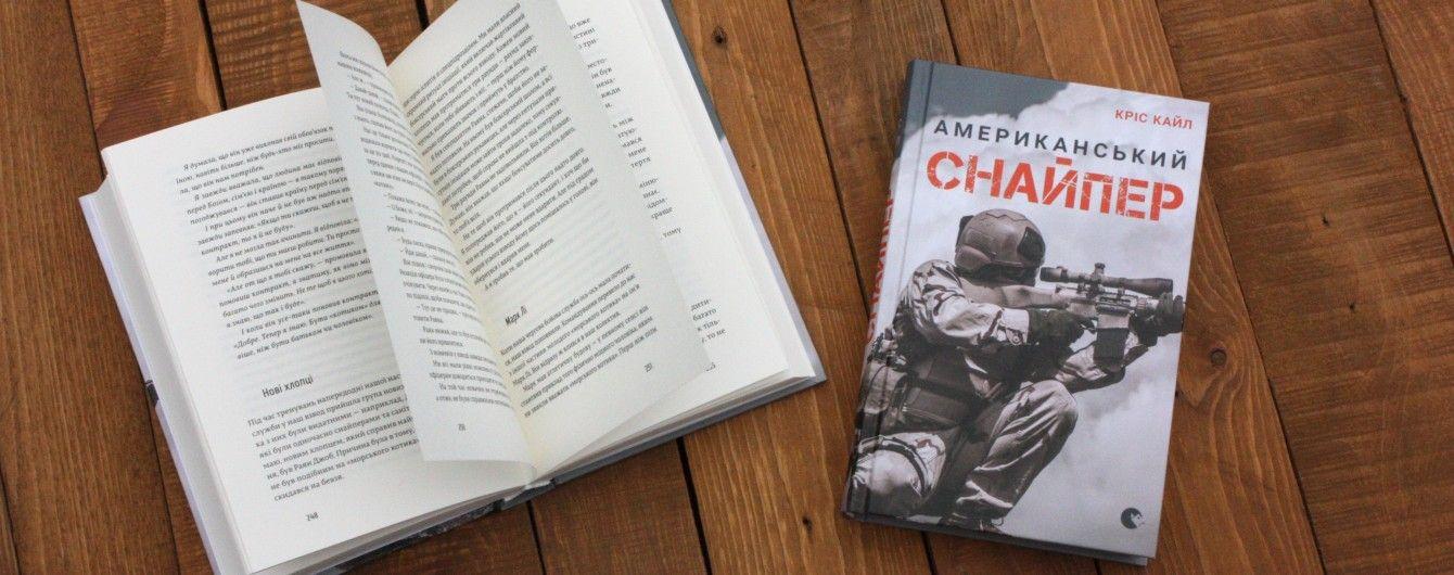 Кріс Кайл: Американський снайпер