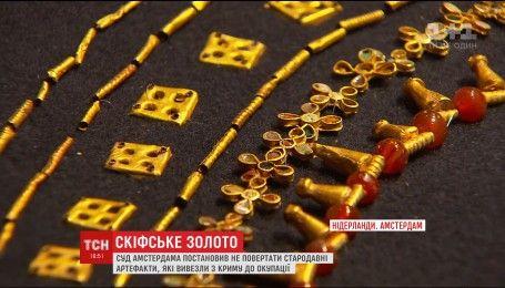 Суд Амстердама відмовився повертати колекцію старовинних артефактів в окупований Крим