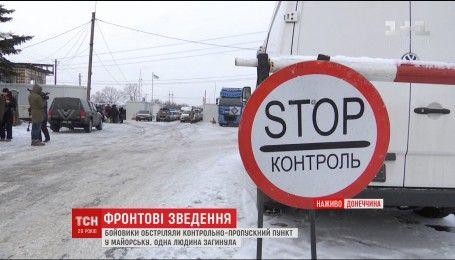 """Бойовики обстріляли контрольно-пропускний пункт """"Майорськ"""""""