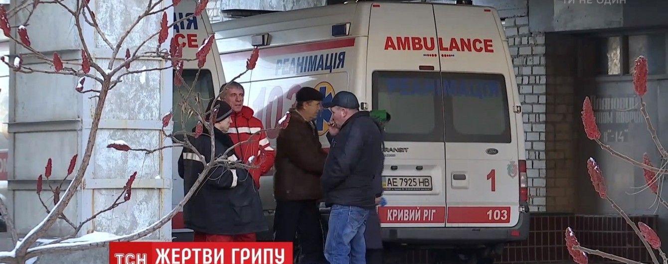 У Львові заявили про смерть чотирьох людей від грипу