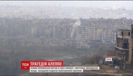 Суперечка в ООН та вигадана евакуація: в Алеппо порушили режим припинення вогню