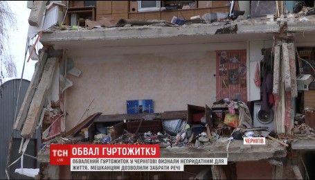 Жители обрушившегося общежития в Чернигове начали забирать уцелевшие вещи
