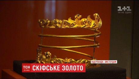 Суд Амстердама решил судьбу коллекции скифских артефактов
