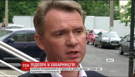 Михаил Охендовский не явился на допрос в Национальное антикоррупционное бюро