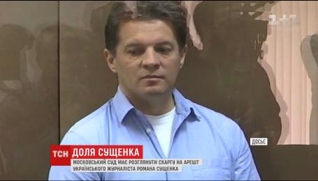 Московский суд рассмотрит жалобу на арест украинца Романа Сущенко