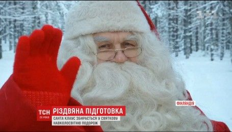 Санта-Клаус збирається у свою святкову навколосвітню подорож
