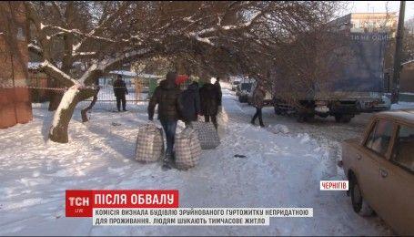 Влада Чернігова вирішує, куди відселяти мешканців обваленого гуртожитку