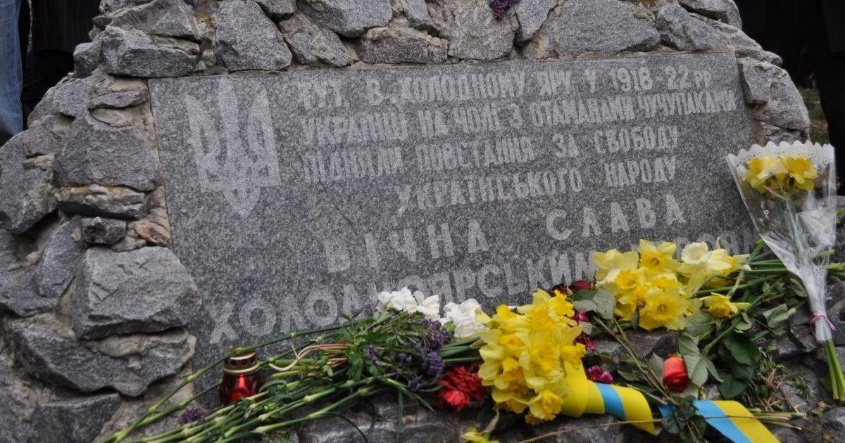 Суд реабілітував отаманів Холодного Яру і Чорного Лісу, які боролися з комунізмом