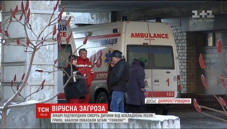 Лікарі підтвердили четверту смерть від ускладнень після грипу в Україні