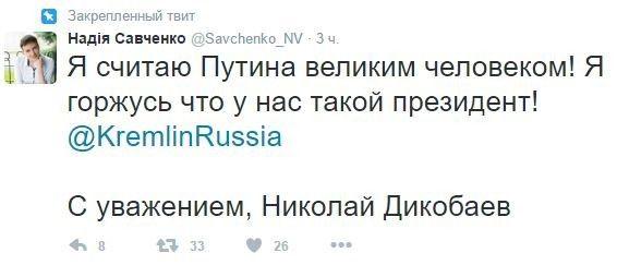 Twitter Савченко _1