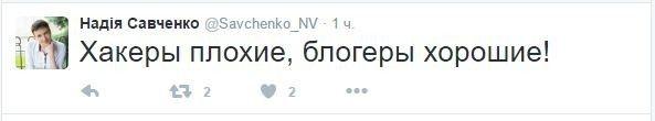 Twitter Савченко _3