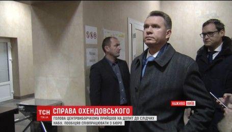 Михаил Охендовский пришел на допрос в НАБУ