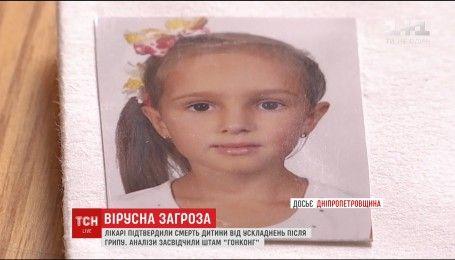 Смертельная болезнь: от осложнений после гриппа погибла 7-летняя девочка