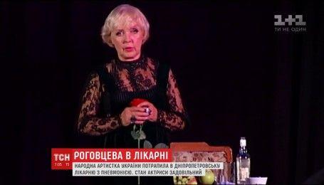 До Дніпропетровської лікарні імені Мечникова доправили актрису Аду Роговцеву
