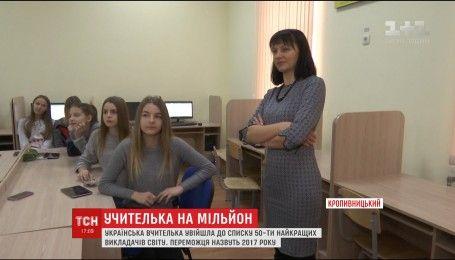 Українка вперше потрапила до списку найкращих вчителів світу