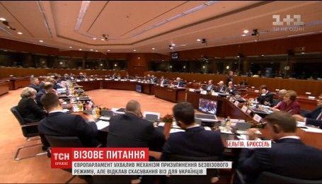 Европарламент принял решение о приостановлении безвизового режима