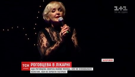 Акторка Ада Роговцева потрапила до реанімації