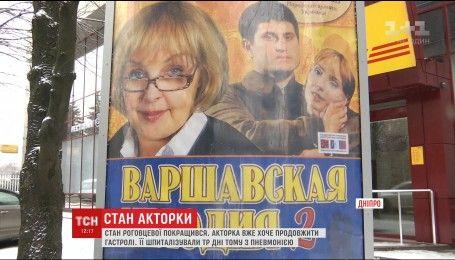 Ада Роговцева хоче продовжувати гастролі у зв'язку з покращенням здоров'я