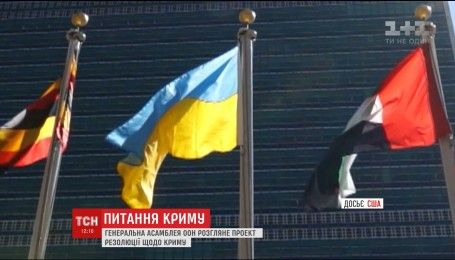 В Нью-Йорке будут голосовать за украинский проект резолюции по Крыму