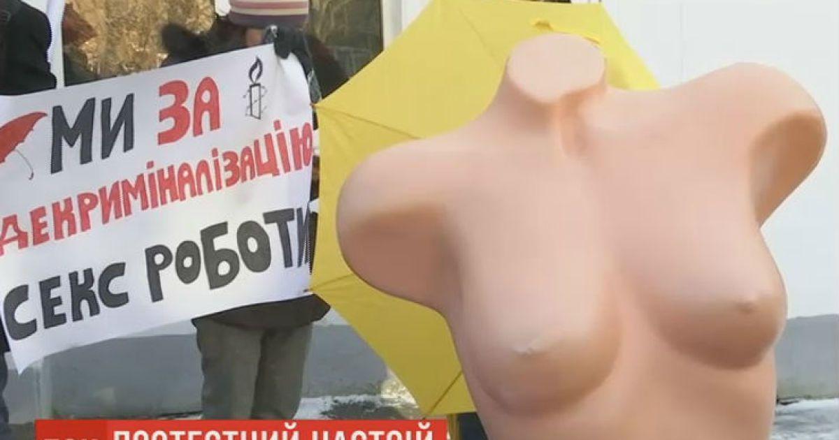 Отменить наказание за работу в секс-индустрии требовали в Киеве
