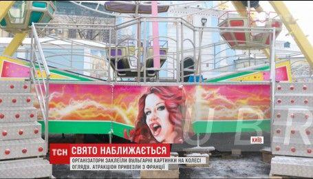 Організатори відреагували на скандал навколо вульгарних картинок на атракціонах у різдвяному містечку столиці