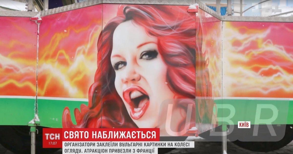"""В Киеве разгорелся """"секс-скандал"""" с рождественским городком возле главной елки"""