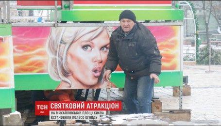 На Михайлівській площі прикрили картинки вульгарних жінок на атракціонах