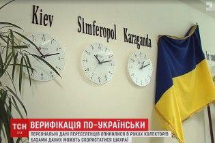 Мінфін доручив збирати персональні дані українців колекторам з офісом у Росії