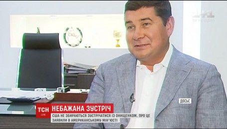 Минюст США заявил, что не планирует встречу со сбежавшим депутатом Онищенко