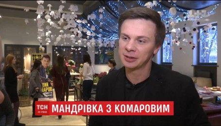Дмитро Комаров розповів про зустріч з дівчатами, яких обрали серед сотень прихильниць