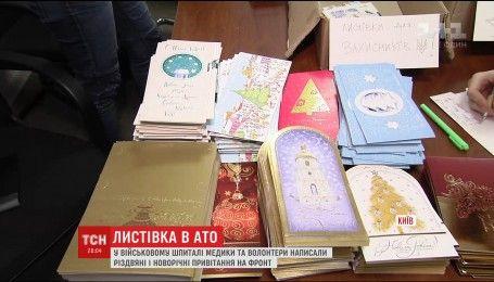 Кілька тисяч привітальних листів написали в столиці для військових та дітей з прифронтових міст