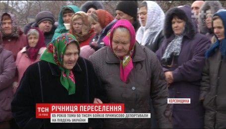 Депортированные 65 лет назад бойки вспомнили, как приспосабливались к жизни на юге Украины