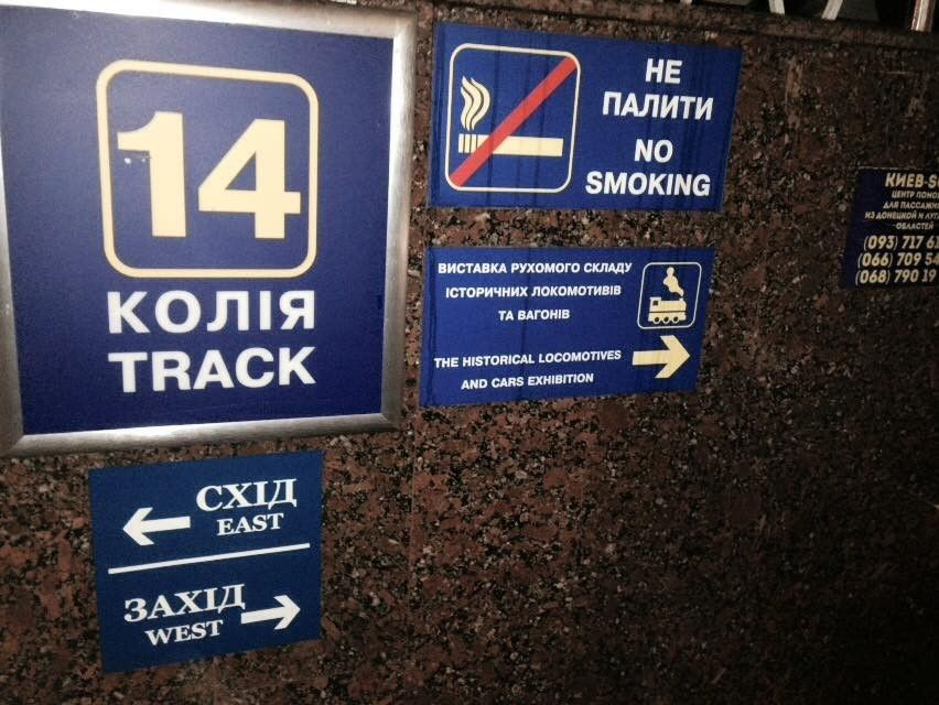 навігація на залізничному вокзалі в Києві
