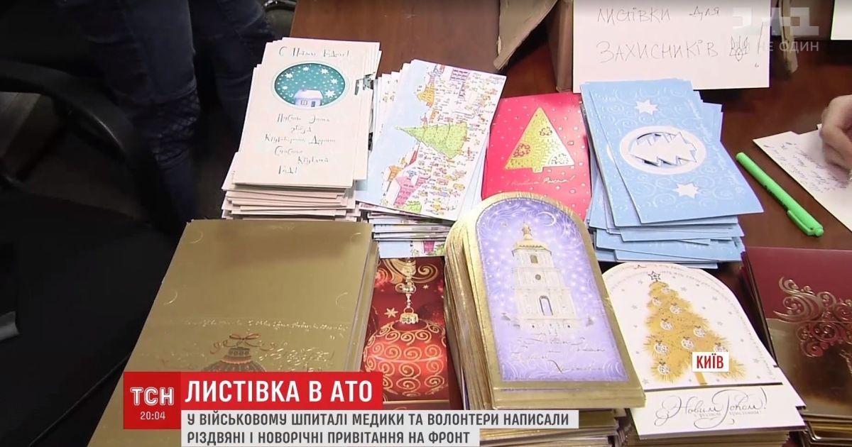 Военный госпиталь и дети подготовили несколько тысяч рождественских открыток в АТО