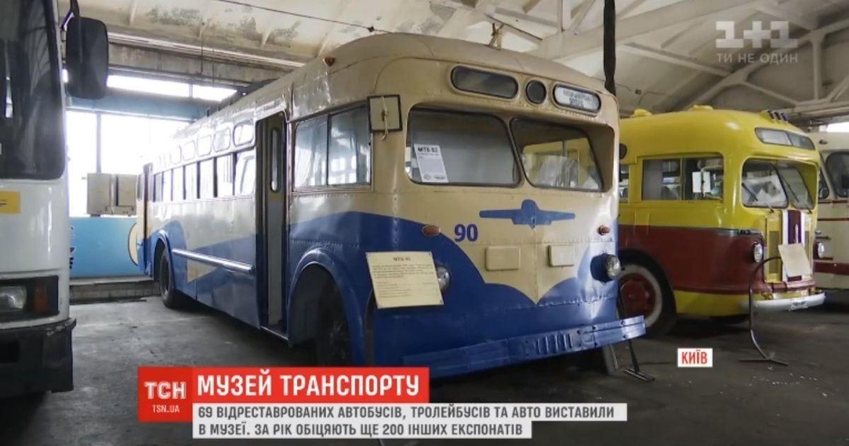 В Киеве заработал Музей транспорта