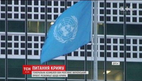 Генассамблея ООН рассмотрит резолюцию Украины по Крыму