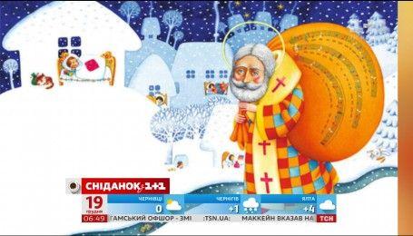 Традиції святкування Дня святого Миколая