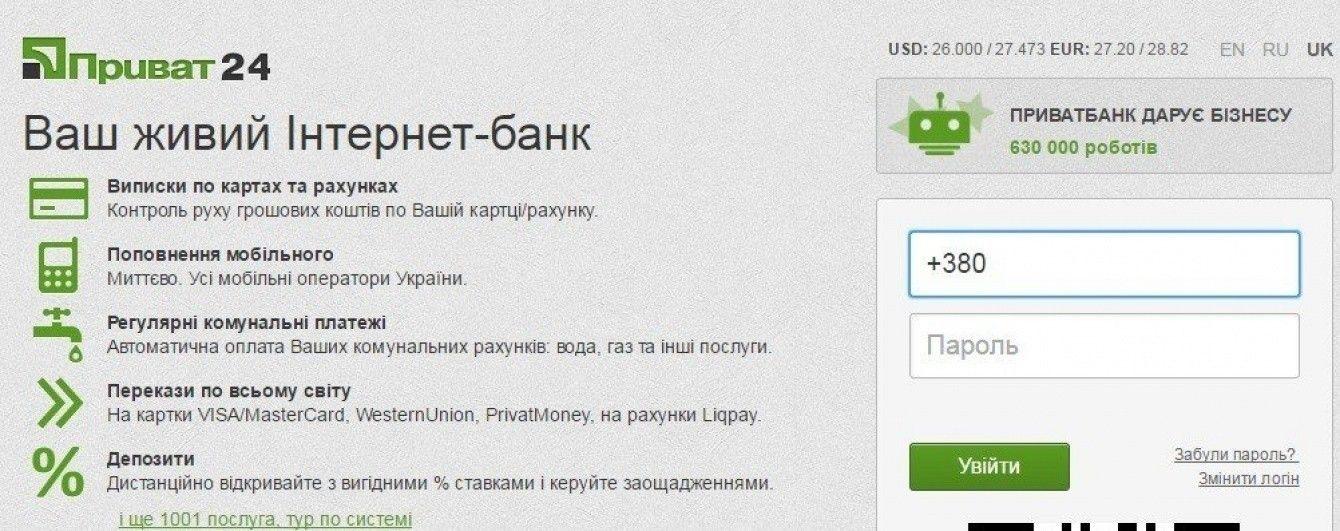 """У """"ПриватБанку"""" розповіли, кому дістанеться онлайн-система """"Приват24"""""""