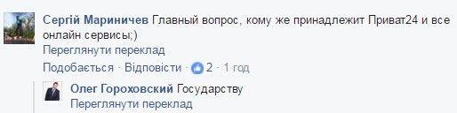Приват24, коментар Гороховського