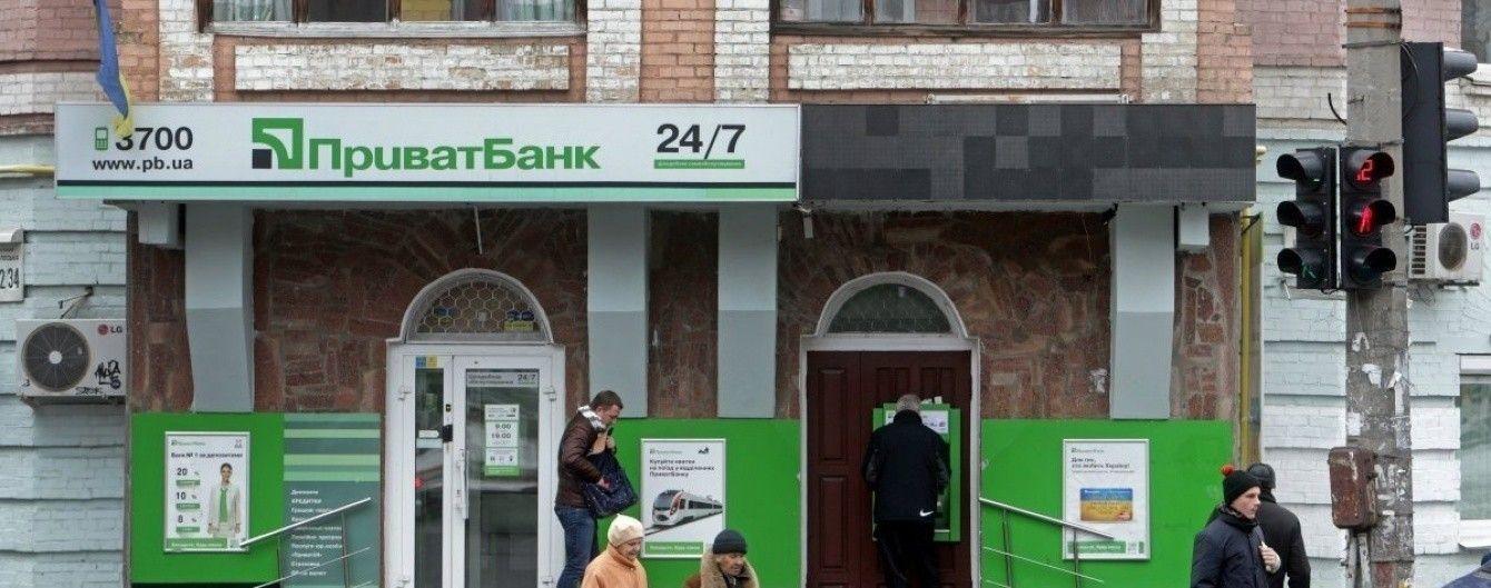 """""""Приватбанк"""" виграв суд у Гаазі проти Росії щодо кримських активів"""
