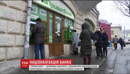 Міністерство фінансів розповіло, що очікувати вкладникам ПриватБанку