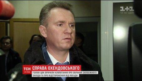 Охендовскому вручили ходатайство об избрании меры пресечения