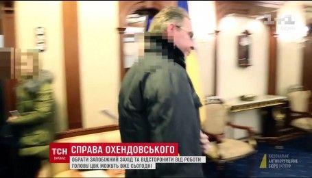 Прокуроры САП собираются передать ходатайство об отстранении от должности Охендовского